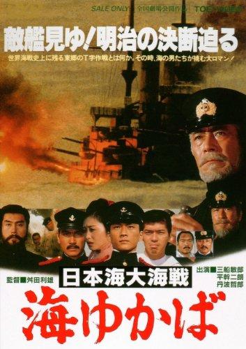 日本海大海戦 海ゆかば [DVD]