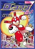 ロックマン7 vol.2 (BN COMICS)