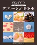 お菓子とケーキ 絞り・飾り・生地 デコレーションBOOK 画像