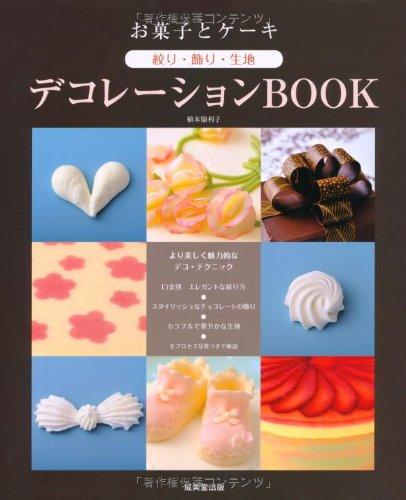 お菓子とケーキ 絞り・飾り・生地 デコレーションBOOKの詳細を見る