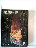 地底旅行 (1966年) (角川文庫)