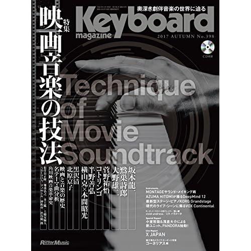 Keyboard magazine (キーボード マガジン) 2017年10月号 AUTUMN (CD付) [雑誌]