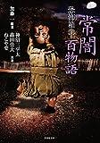 恐怖箱 常闇百物語 恐怖箱シリーズ (竹書房文庫)