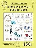 これ一冊できちんと作れる! 手作りアクセサリーLESSON BOOK