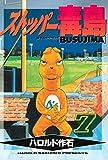 ストッパー毒島(7) (ヤングマガジンコミックス)