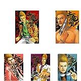 土竜の唄 コミック 1-55巻 セット