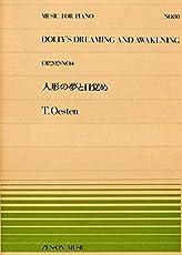ピアノピースー080 人形の夢と目覚め/オースティン (MUSIC FOR PIANO)