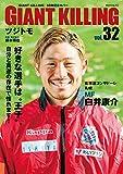 GIANT KILLING Jリーグ50選手スペシャルコラボ(32) (モーニングコミックス)