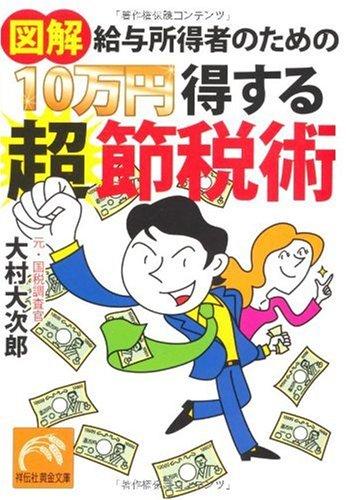 図解 給与所得者のための 10万円得する超節税術 (祥伝社黄金文庫 お 19-1)の詳細を見る