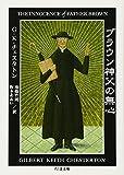 ブラウン神父の無心 (ちくま文庫)