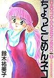 ちょっとごめんネコ / 鈴木 裕美子 のシリーズ情報を見る