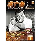 逃亡者 DVD3枚組 6話収録 6TF-301
