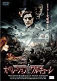 オペレーション・ワルキューレ [DVD]