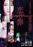 恋の罪[DVD]