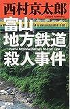 富山地方鉄道殺人事件 画像