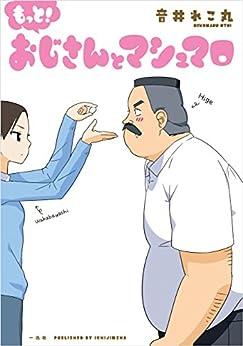 [音井 れこ丸]のもっと! おじさんとマシュマロ (comic POOL)
