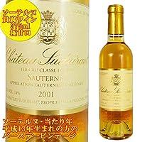シャトー スデュイロー 2001 375mlハーフボトル 貴腐ワイン ソーテルヌ 格付1級