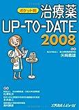 治療薬upーtoーdate 2008