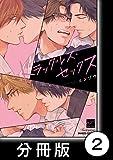 ドラッグレス・セックス【分冊版】2 (バンブーコミックス 麗人セレクション)