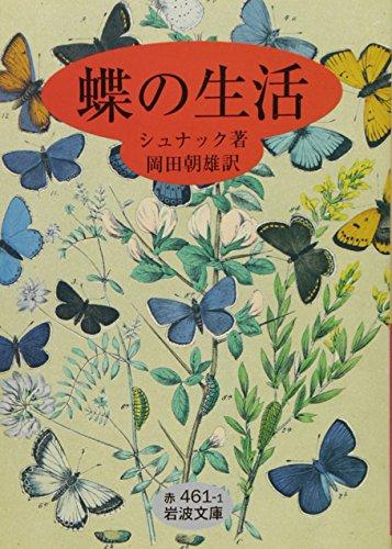 蝶の生活 (岩波文庫)の詳細を見る