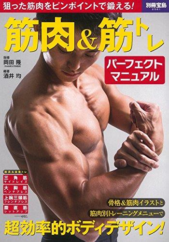 筋肉&筋トレ パーフェクトマニュアル (別冊宝島)