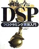 「例題で学ぶ」DSPプログラミング実践入門