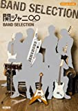 オフィシャルスコア 関ジャニ∞(エイト) BAND SELECTION (オフィシャル・スコア)