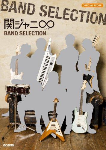 オフィシャルスコア 関ジャニ∞(エイト) BAND SELECTION (オフィシャル・スコア)...