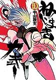 ねじまきカギュー 10 (ヤングジャンプコミックス)