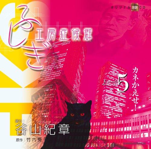 ふしぎ工房症候群 朗読CD EPISODE5「カネかえせ!」 / 谷山紀章(朗読)