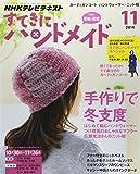 すてきにハンドメイド 2014年 11月号 [雑誌]