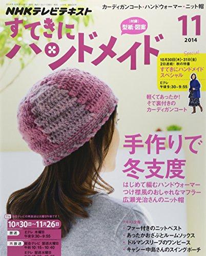すてきにハンドメイド 2014年 11月号 [雑誌]の詳細を見る