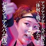 セカンドアルバム(仮) (2CD / 初回限定盤) 画像