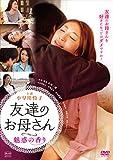 友達のお母さん 魅惑の香り[DVD]