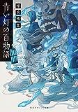 青い灯の百物語 (集英社オレンジ文庫)