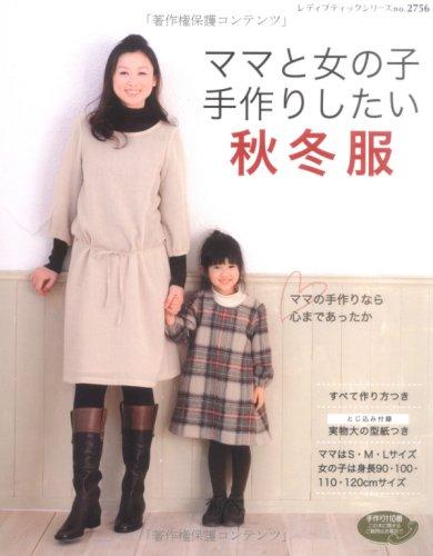 ママと女の子手作りしたい秋冬服 (レディブティックシリーズ no. 2756)