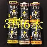 【3種6本】檸檬堂 こだわりレモンサワー 定番レモン 塩レモン はちみつレモン