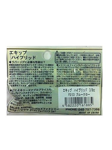 ProsFactory(プロズファクトリー) ルアー エキップハイブリッド3/8ブルークロー