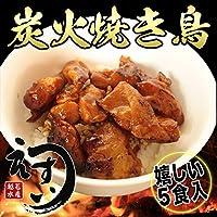 えつすい 炭火焼き鳥丼 ニチレイ業務用商品 嬉しい5食入 (冷凍)