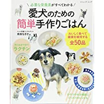 愛犬のための簡単手作りごはん (ブティック・ムックno.1444)
