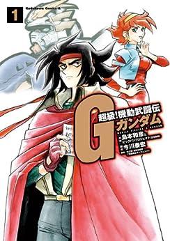 [島本 和彦]の超級!機動武闘伝Gガンダム(1) (角川コミックス・エース)