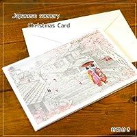 日本の風景のクリスマスカード「京都清水寺三年坂の舞妓さんとサンタクロース」