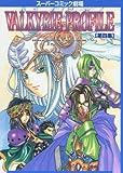 ヴァルキリープロファイル (第4集) (スーパーコミック劇場 (Vol.29))