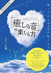 聞くだけでココロが軽くなる「癒しの音」の楽しみ方: 綺麗なサウンドBOOK (TANABATA SOUND MEDIA)