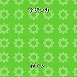 サザンカ Originally Performed By SEKAI NO OWARI (オルゴール)