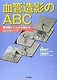 血管造影のABC―研修医レベルから始める20エピソード