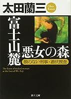 富士山麓 悪女の森    顔のない刑事・潜伏捜査 (角川文庫)