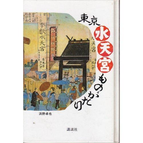 東京水天宮ものがたり