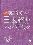 改訂版 英語で日本紹介ハンドブック