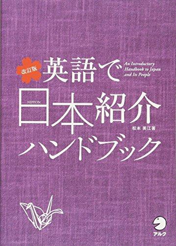 改訂版 英語で日本紹介ハンドブックの詳細を見る